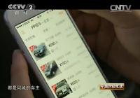 央视:PP租车是向租车行业投下的炸弹!