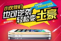 苹果官方二手iPhone开卖 淘宝499元起