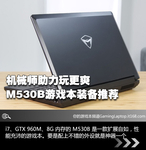 机械师助力玩更爽 M530B游戏本装备推荐
