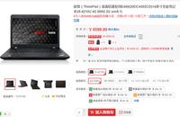 手机下单价更优 ThinkPad E450京东热促