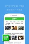 QQ浏览器5.8新版上线 微信热文畅爽体验