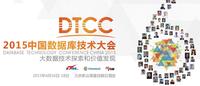 DTCC大数据专场报道:实时计算与流计算