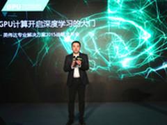 NVIDIA发布战略 GPU计算开深度学习大门