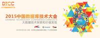 "DTCC 2015:""数据库调优""专场分享"
