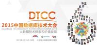 DTCC前沿专场:洞悉大数据处理未来