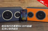 教你用古古美美M4 WIFI音箱实现2.0音效