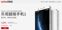 1499元/仅200台 乐1手机工程版今日首发