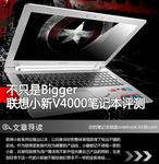 不只是Bigger 联想小新V4000笔记本评测