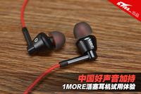 中国好声音加持 1MORE活塞耳机试用体验