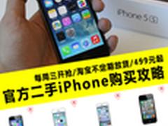 最低仅499元 富士康二手iPhone购买攻略