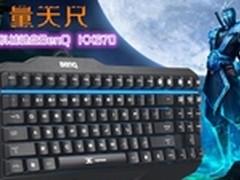 网游外设进阶首选  明基机械键盘!
