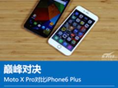 巅峰对决 Moto X Pro对比iPhone plus