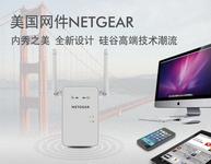 极速扩展 让信号更远 NETGEAR EX6100