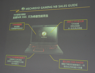 SSD Raid 0配GTX960M 机械革命X6S曝光
