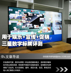 用于娱乐+宣传  三星数字标牌RM48D评测
