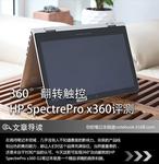 360°翻转触控 HP SpectrePro x360评测