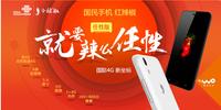 高清大屏红辣椒la2-s手机五一促销599元