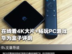 在线看4K大片+畅玩PC游戏 华为盒子评测