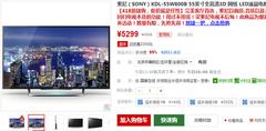 再创新低 索尼55寸3D液晶电视仅5299元