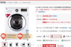 直降400元 京东LG八公斤滚筒洗衣机2899