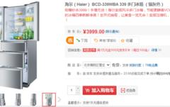 劲爆秒杀 海尔339升多门冰箱仅售3999元