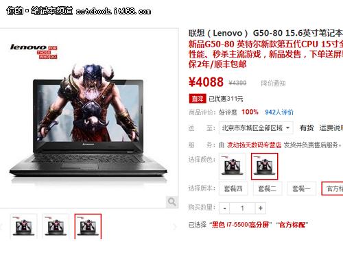 大屏i7本 联想 G50-80游戏本4088元包邮