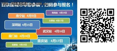 驱动三架马车 深信服亚太巡展来到北京