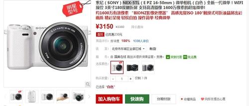 索尼NEX-5TL微单相机白色 热门现价3150