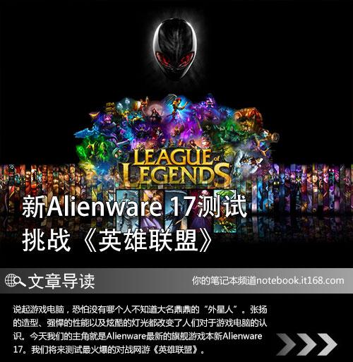 新Alienware 17测试 挑战《英雄联盟》