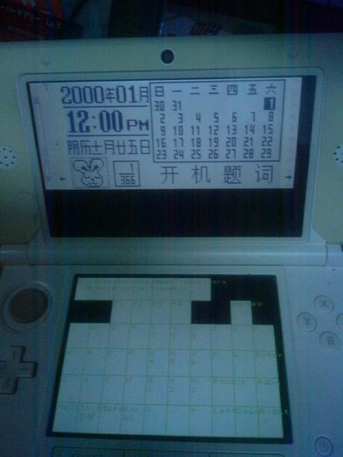 任天堂3DS变身文曲星 学习外语更容易