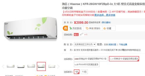 比淘宝便宜 海信大1匹壁挂式空调2099元