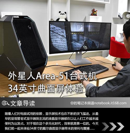 外星人Area-51台式机 34英寸曲面屏体验
