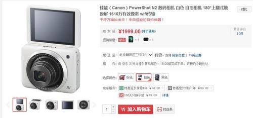 佳能PowerShotN2自拍相机现1999