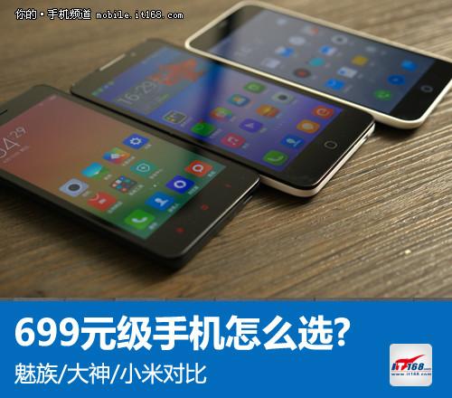 699元级手机怎么选?魅族/大神/小米对比