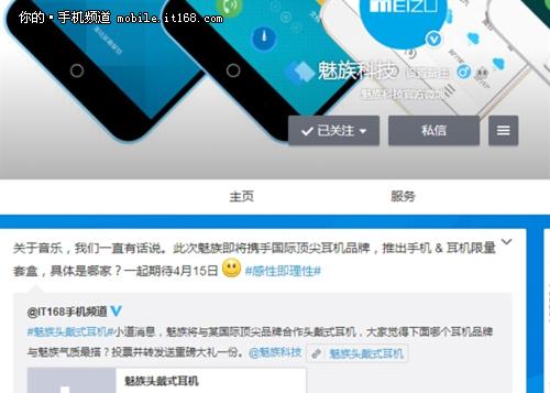 4月15推新 魅族將發合作款耳機