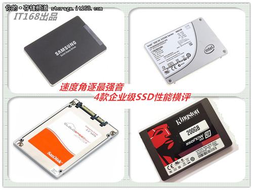 速度角逐最强音 4款企业级SSD性能横评