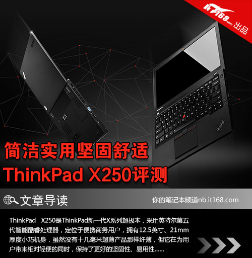 简洁实用坚固舒适 ThinkPad X250评测