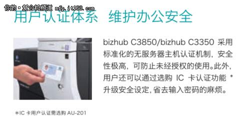 简约智能bizhub C3850实用功能解析