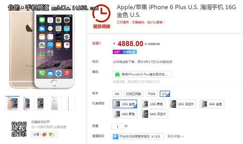 每日行情:美版iPhone6 Plus仅4888元