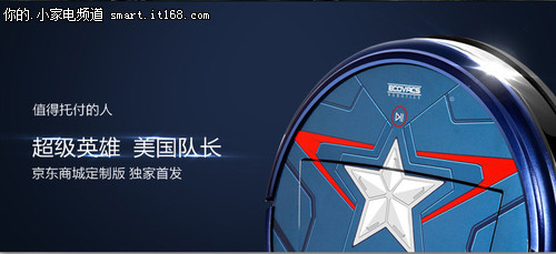 超级英雄 科沃斯美国队长地宝即将首发