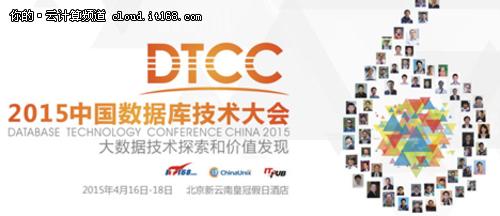 群英汇 第六届中国数据库大会盛大启幕