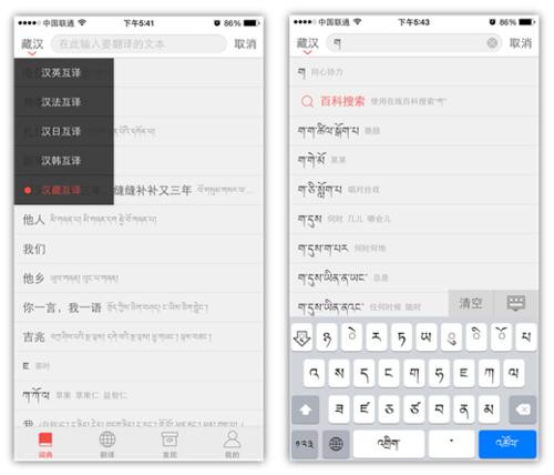 有道词典发布首个互联网藏语词典