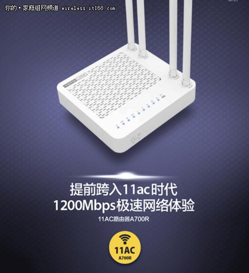 TOTOLINK A700R 高速网络 极致体验