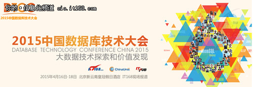DTCC2015:eBay百度知名专家共话大数据