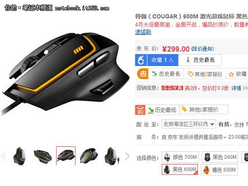历史低价 骨伽 600M 激光游戏鼠标仅299