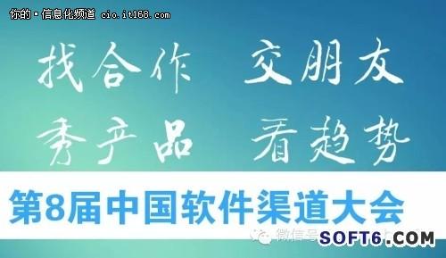 第8届中国软件渠道大会来了  不容错过