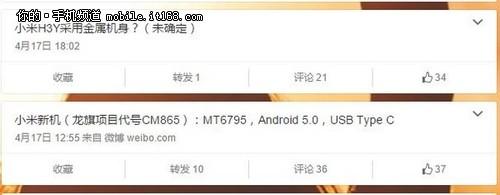 内部代号X9 小米Mi4i或售1299元