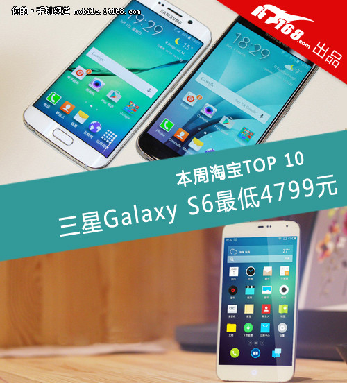 三星Galaxy S6最低4799 本周淘寶TOP10