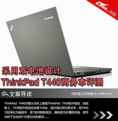 双电池设计 ThinkPad T440商务本评测