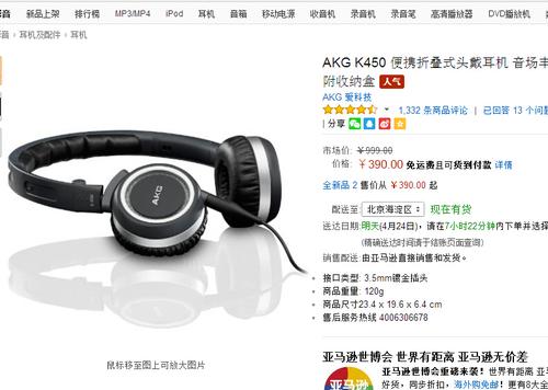 AKG K450便携头戴耳机 凑单满减仅309元